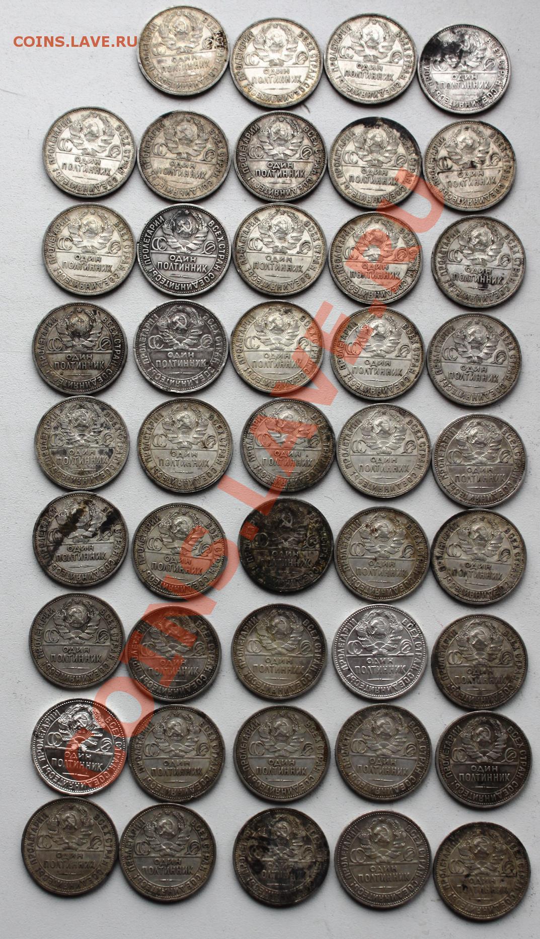 Полтины серебро-из клада-22пл-24пл-24тр-25пл-более 100 штук!.