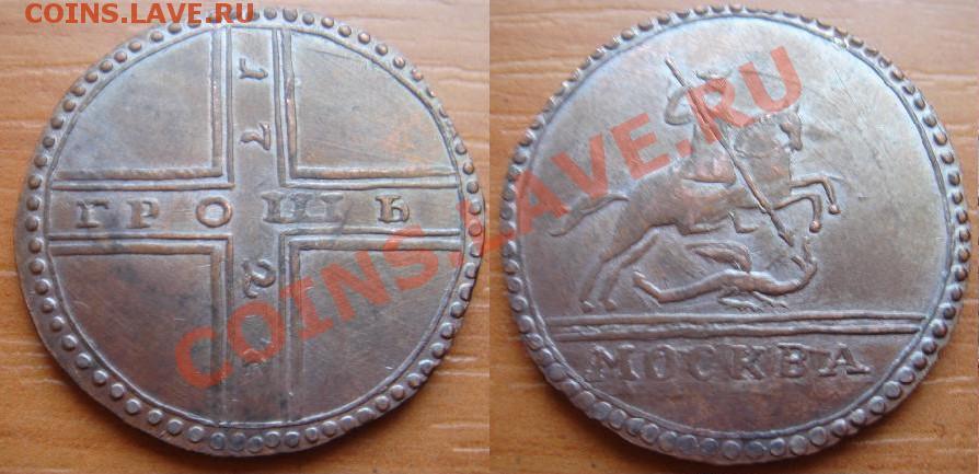 Копия пробной монеты: грош 1727 крестовик до 16.04.12 22-00 .