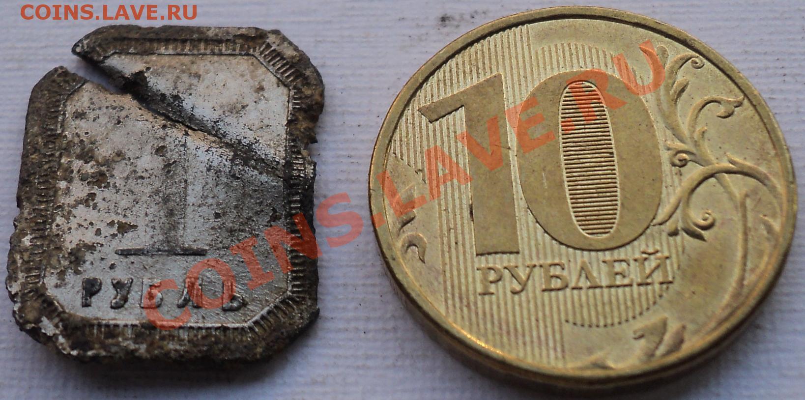 """Жетон.""""1 рубль.трактирная марка"""".белый! - монеты россии и ссср."""