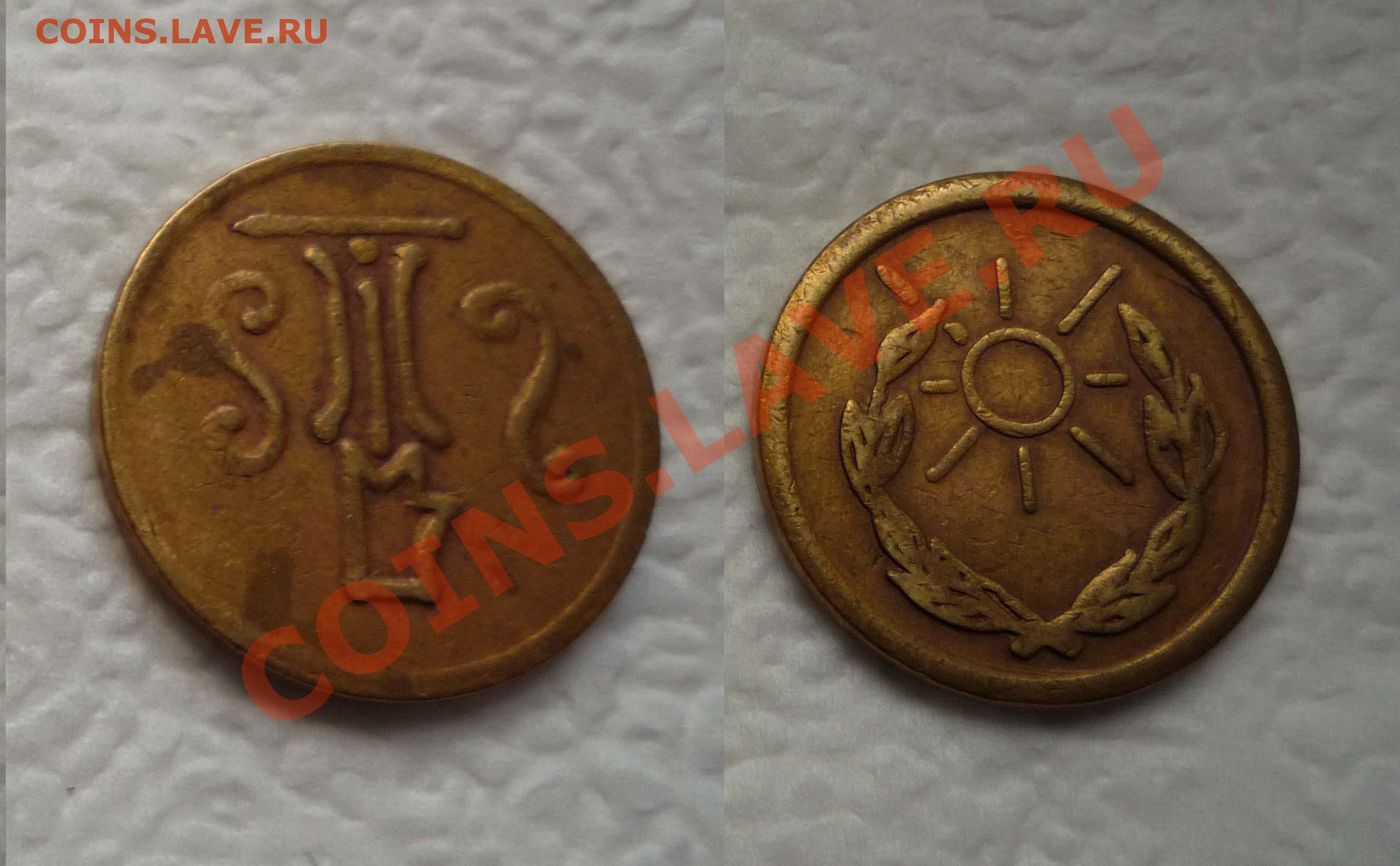 Монета с изображением солнца главная империя новостей россии мира и снг