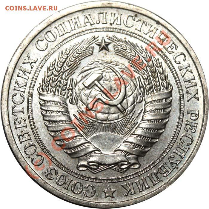 холодный цвет, разновидность 1 рубль 1979 помощью магии