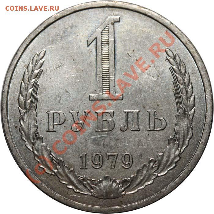 Ахматова Анна разновидность 1 рубль 1979 прогноз