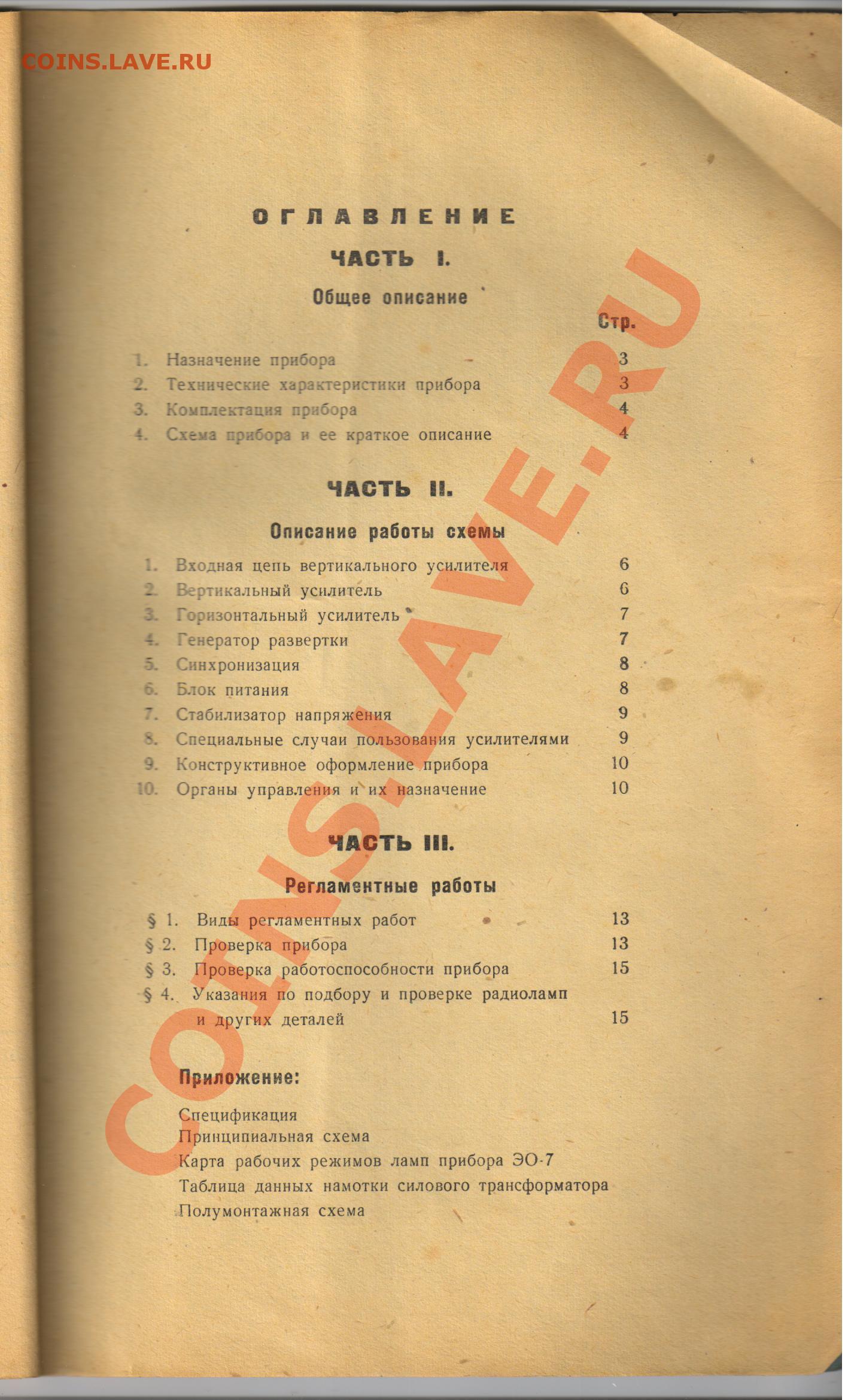 Книгу огромный справочник радиолюбителя