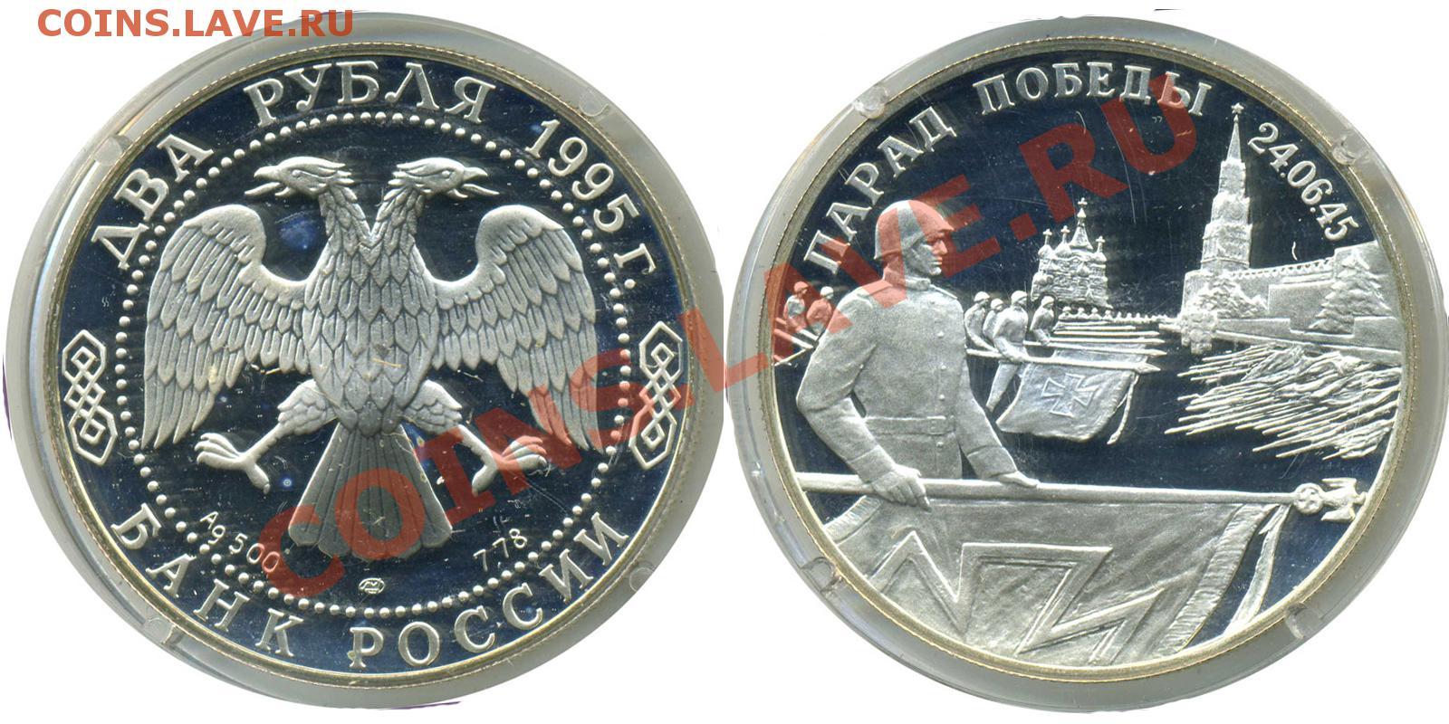 2 рубля 1995 парад победы 10 рублей 2009 года кировская область цена