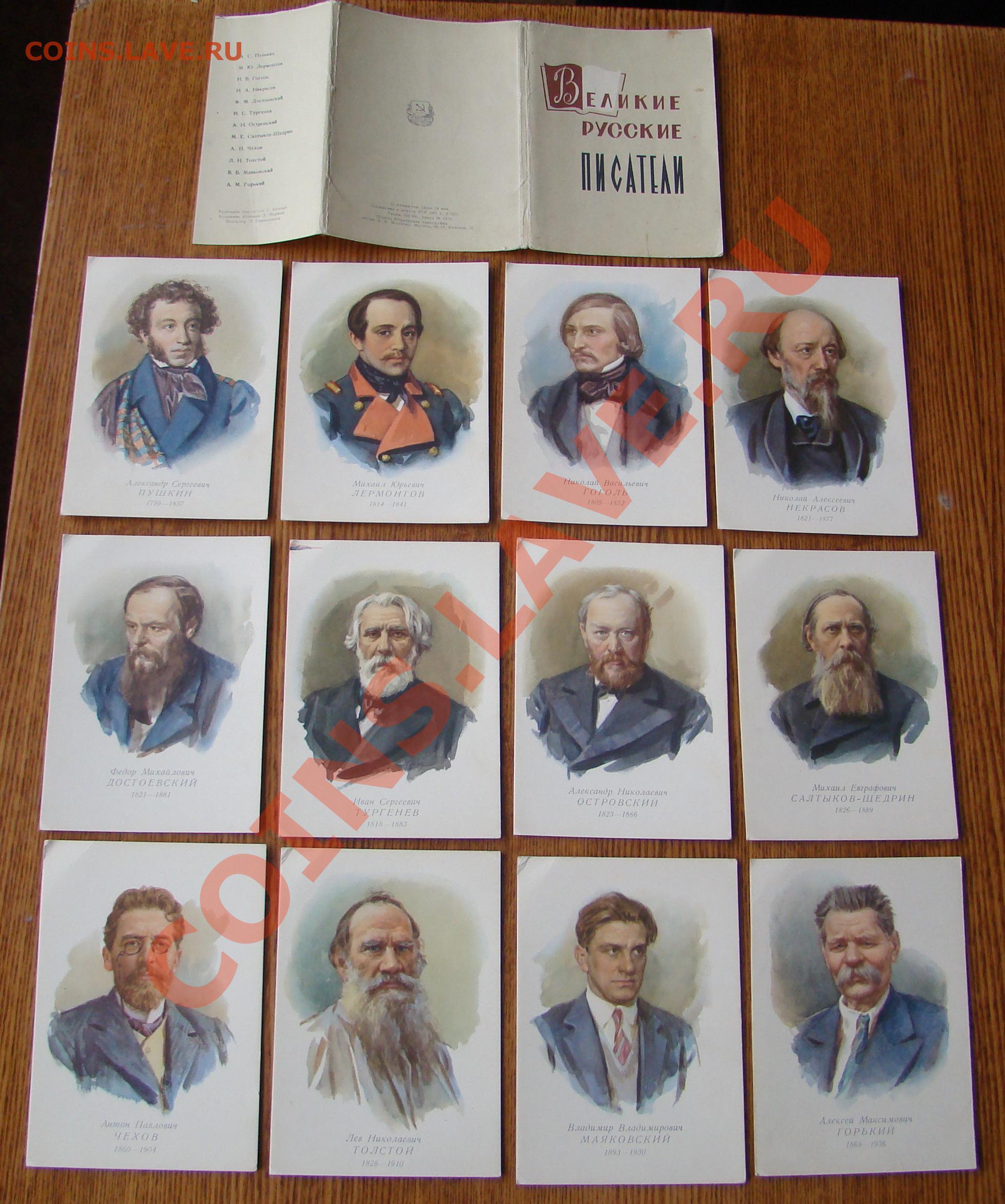 Надписями про, набор открыток с портретами русских писателей