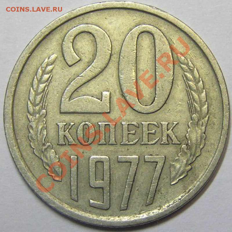 стоит монета 1977 год 20 копеек цена всего термобелье надевать