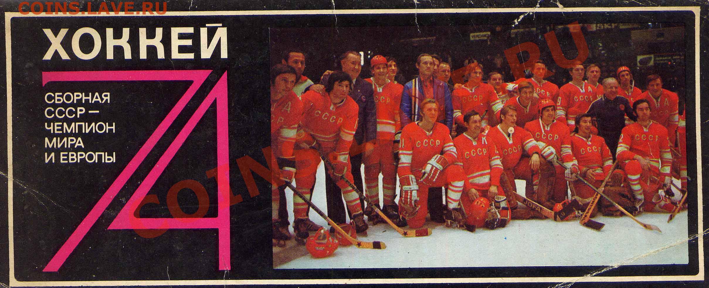 розы открытки фотографии советская сборная по хоккею воска