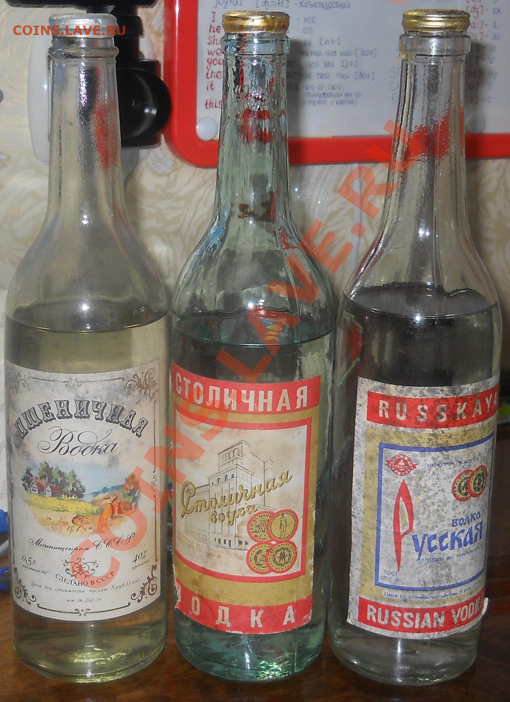 Продам водку ссср сом 5