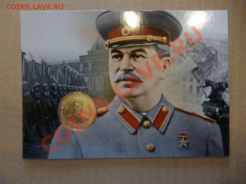 Сталин открытка с жетоном
