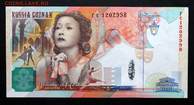 Рекламная банкнота гознака 10 рублей 2009 республика адыгея