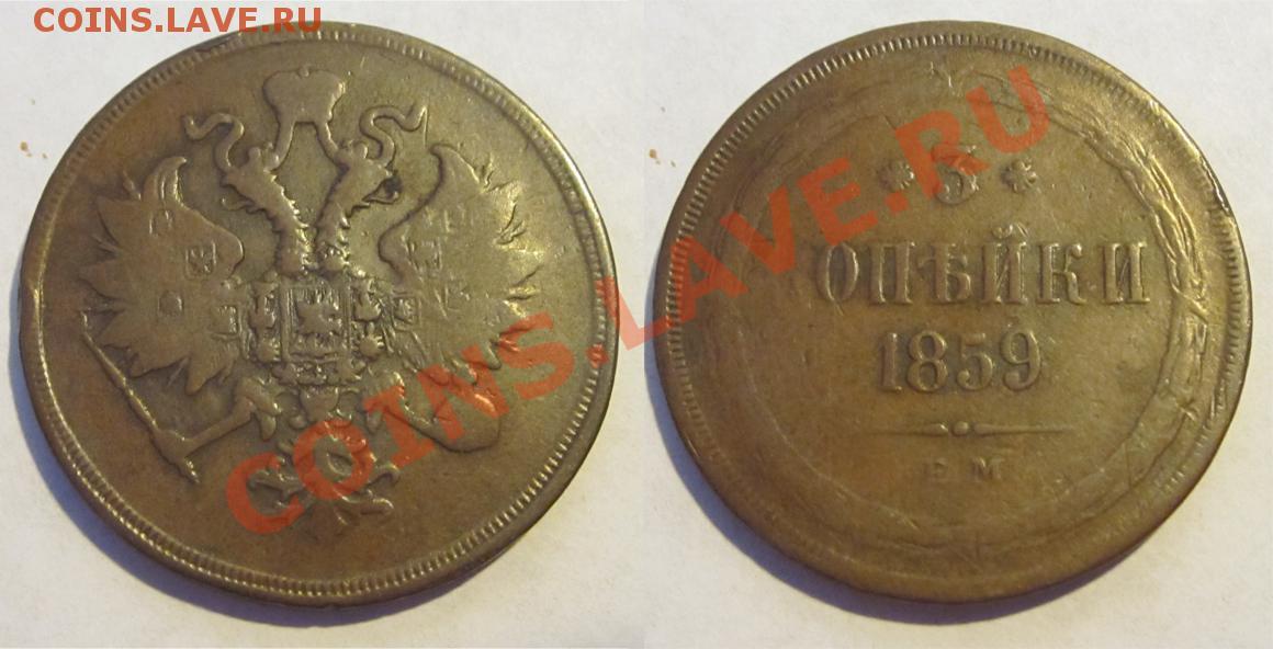 1859 монета 3 копейки цена