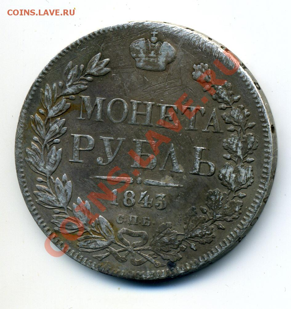 Монета 1 рубль 1843 подделка
