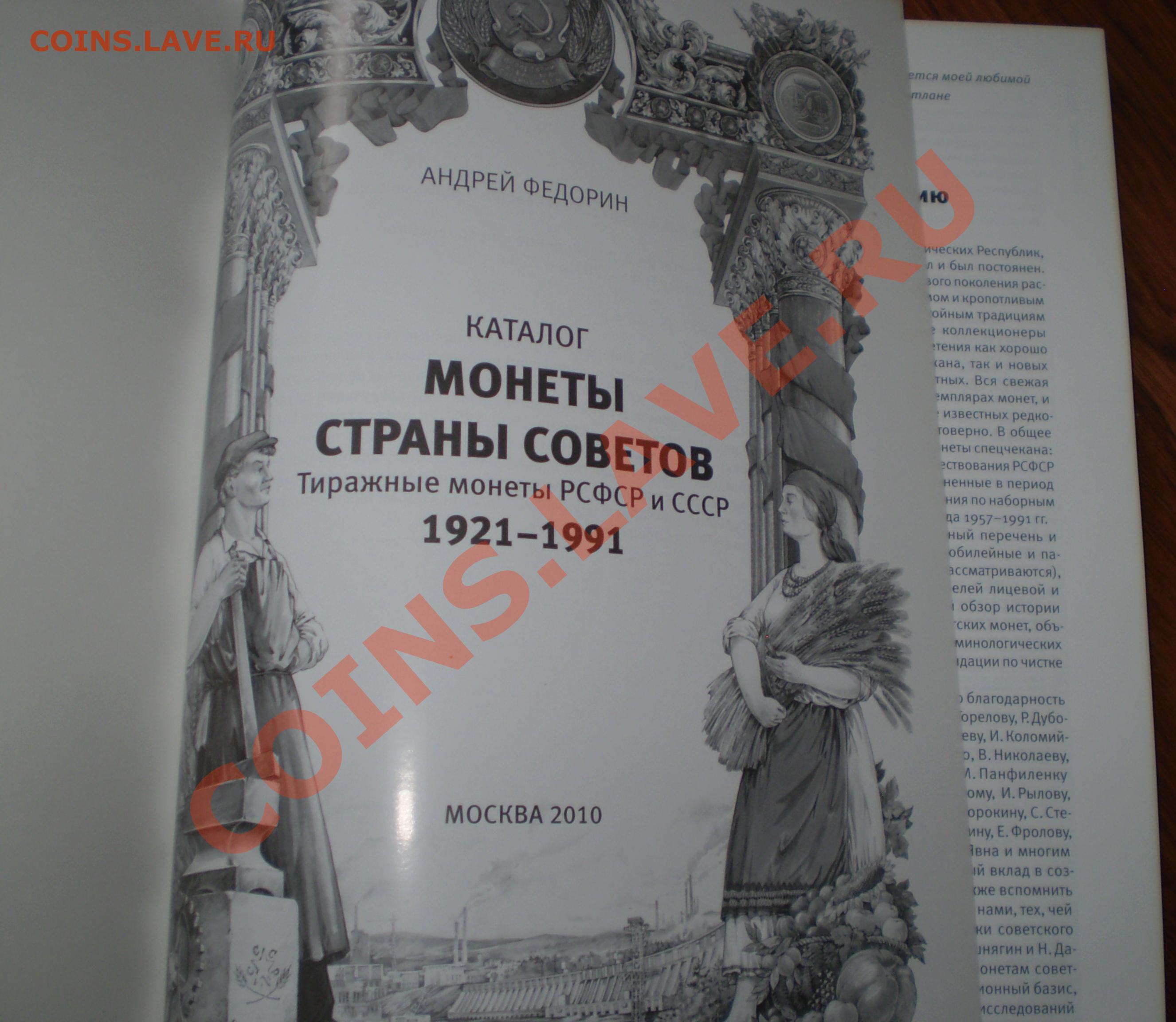КАТАЛОГ МОНЕТ ФЕДОРИНА 2010 СКАЧАТЬ БЕСПЛАТНО