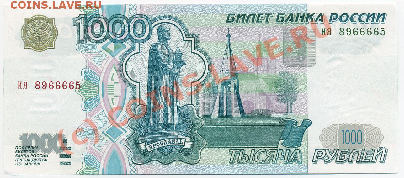 1000рублей защитная нить на банкнотах евро