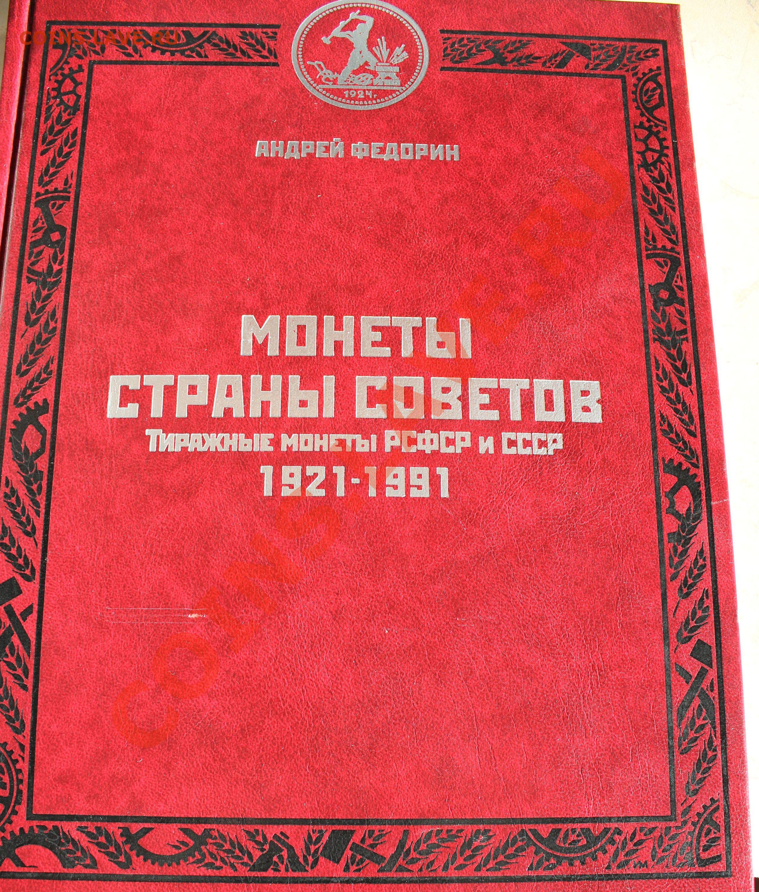 А.ФЕДОРИН.МОНЕТЫ СССР 1921-1991 СКАЧАТЬ БЕСПЛАТНО