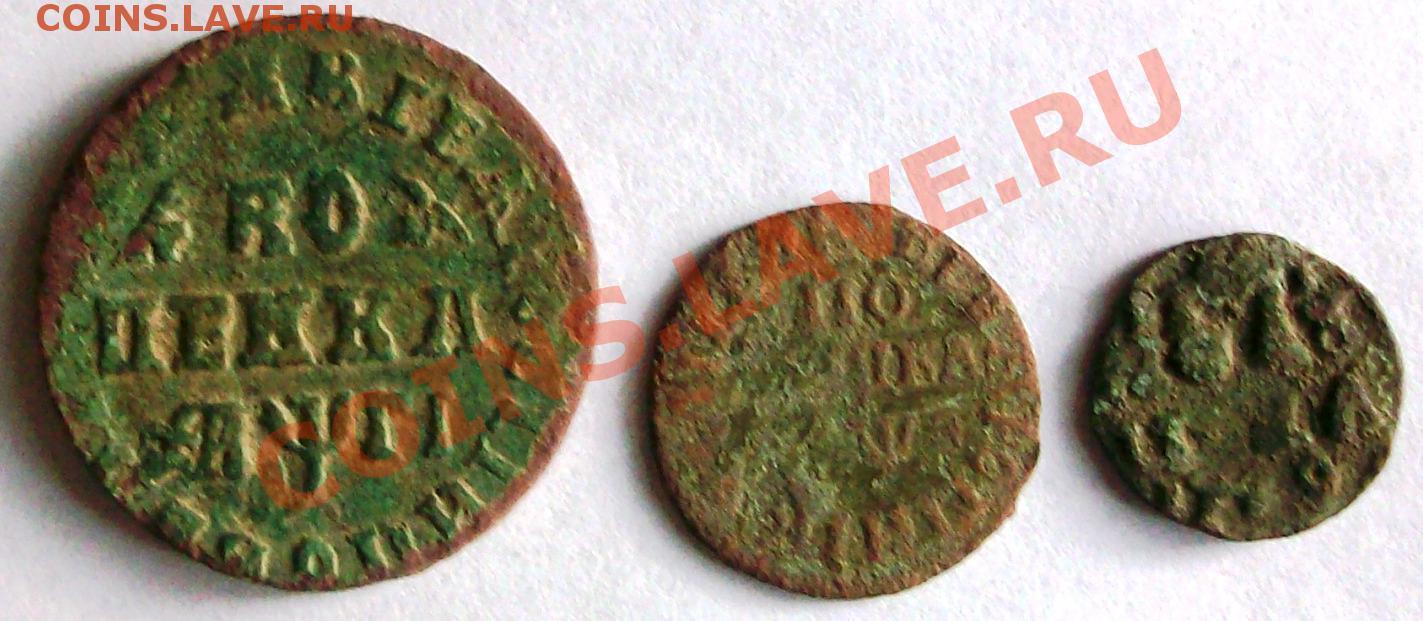 Крестовик + 3 монеты петра (до 21-02-2014 в 22:00) - монеты .