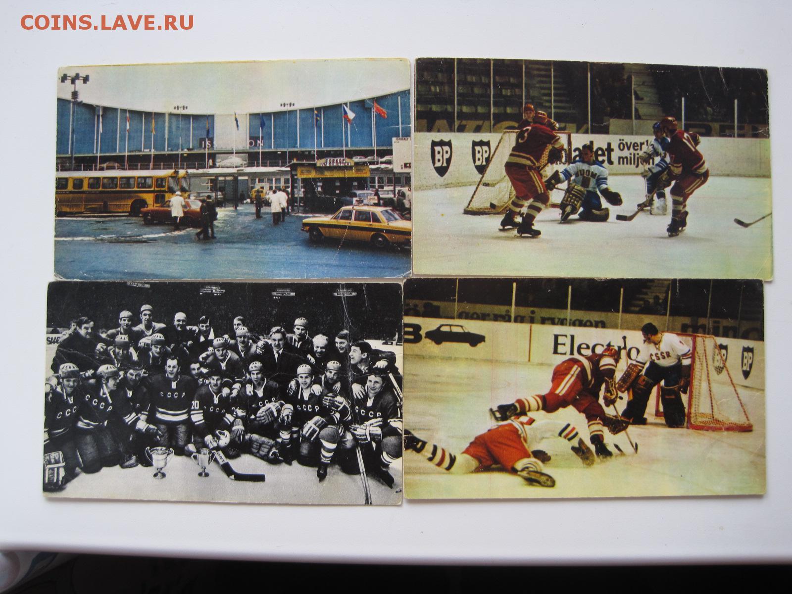 Сборная ссср по хоккею с шайбой открытки, анимацией наруто
