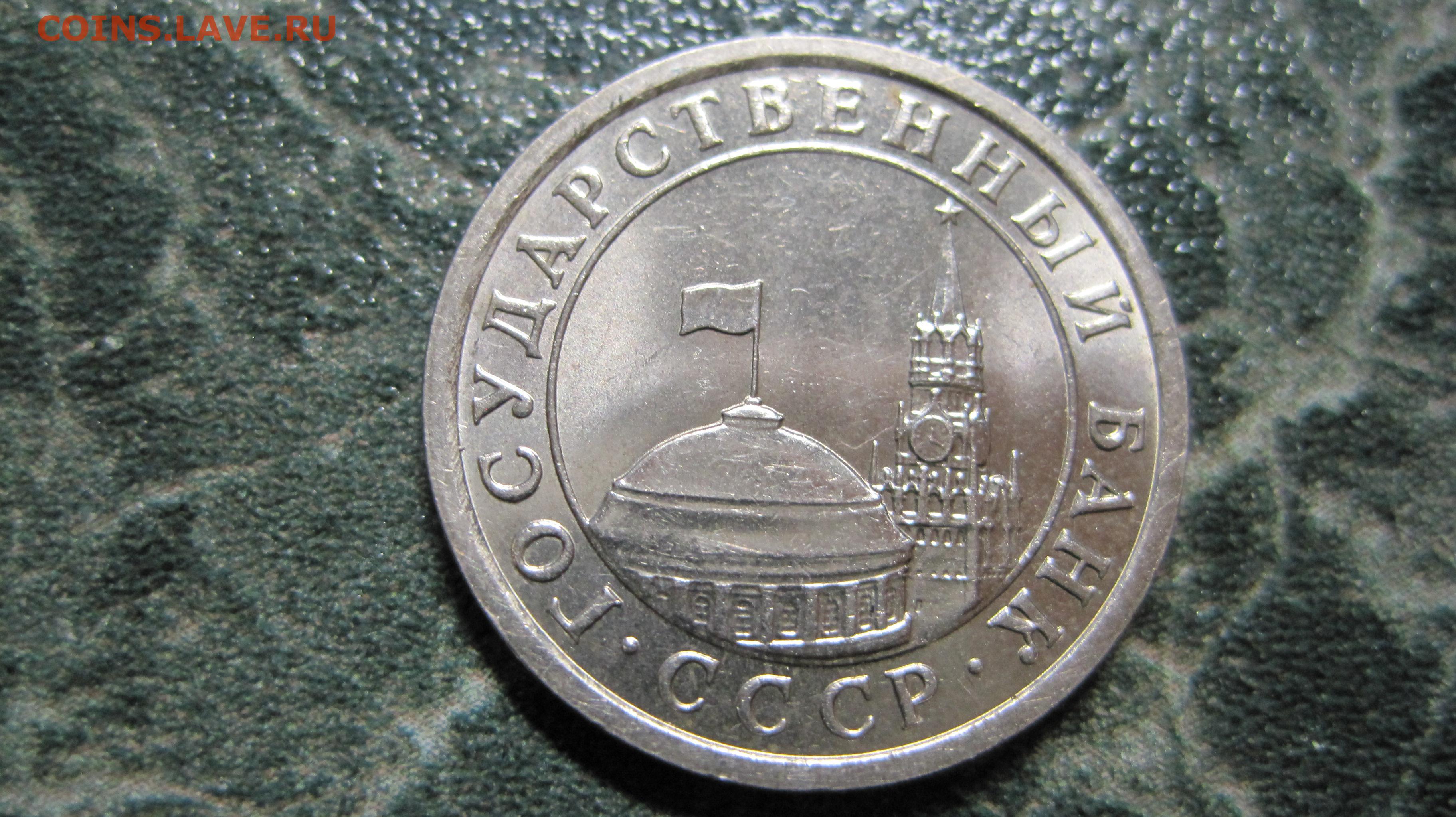 Один рубль ссср 1991 г монетный двор 5 копеек 2001 года сп цена