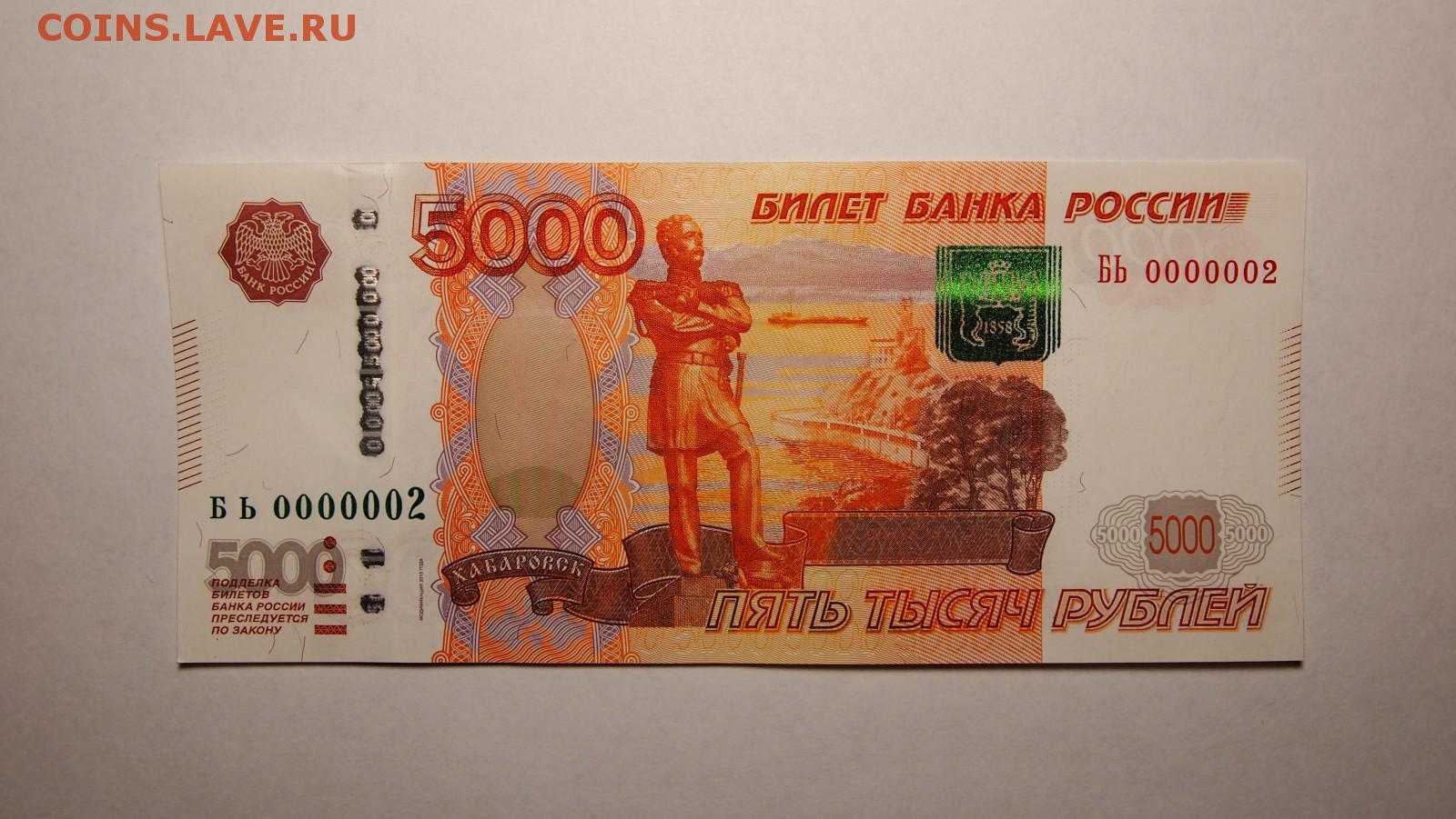 Редкие банкноты 5000 рублей скупка монет в спб адреса