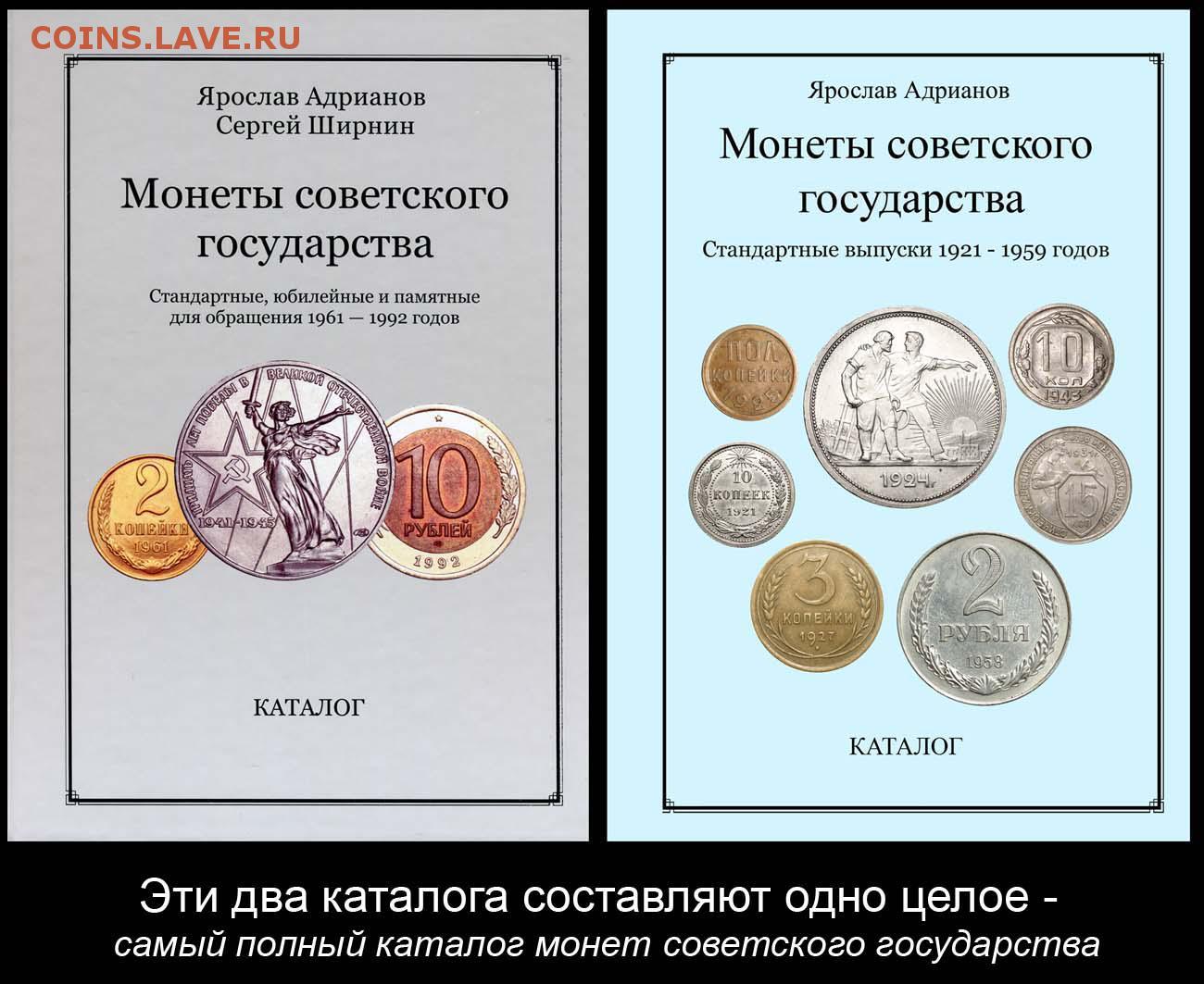 Суперновейший каталог советских монет 1921 - 1959 годов - мо.