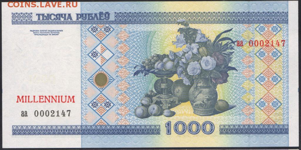 лит сколько белорусских рублей поездка может