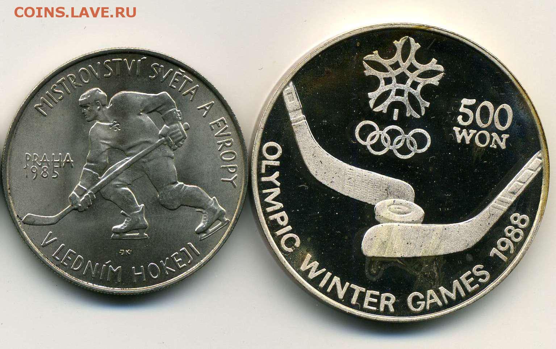 Монеты хоккей монеты имперские россии купить