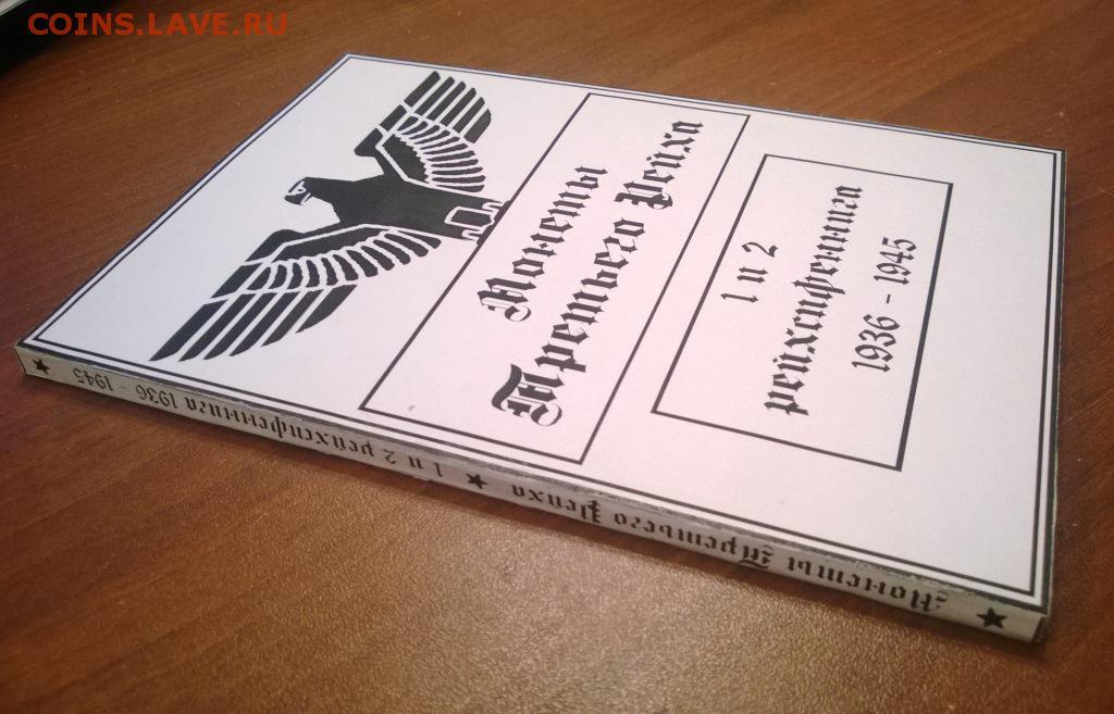 Альбом для монет 3 рейха 5 копеек 1780