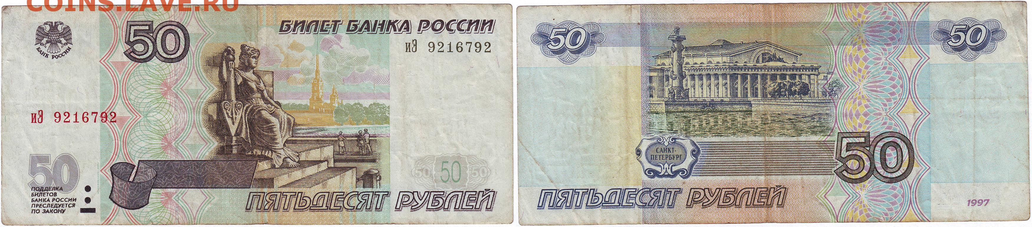 пятьдесят рублей купюра что изображено