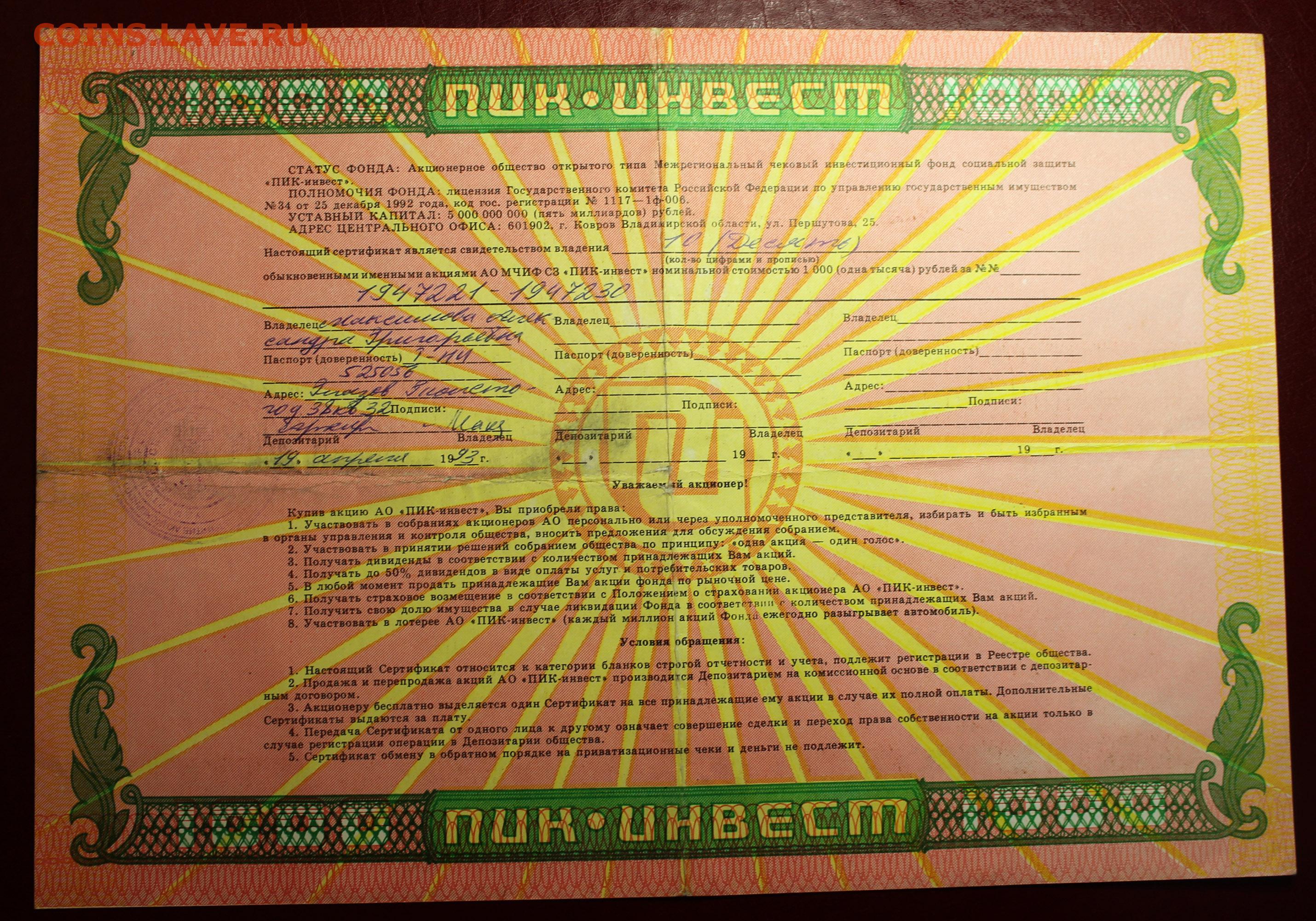 Пик инвест акции 1 рубль 50 лет советской власти