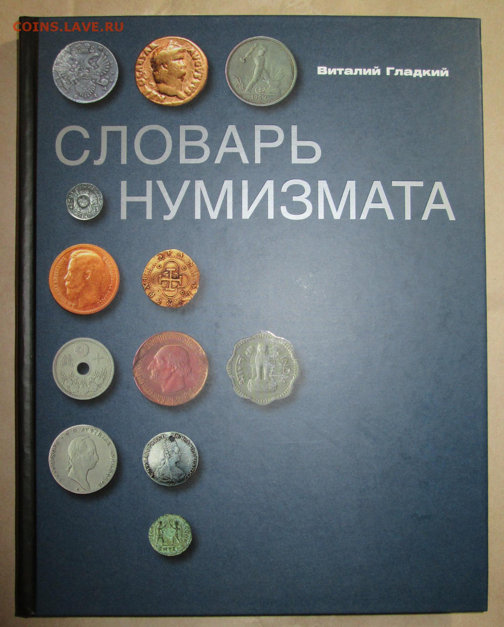 Виталий гладкий словарь нумизмата