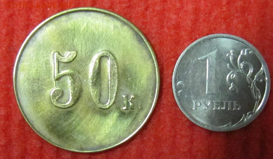 Трактирный жетон 50 коп. - монеты россии и ссср.