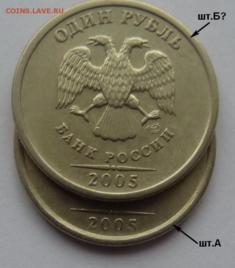 1 рубль 2005 спмд штемпель б нумизматы екатеринбурга скупка