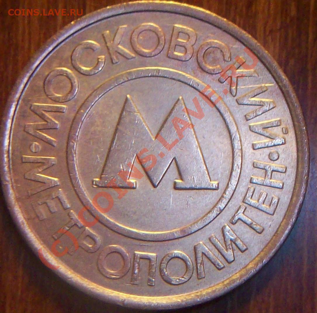 Сколько стоит монета московский метрополитен цена сколько стоит конверт по беларуси