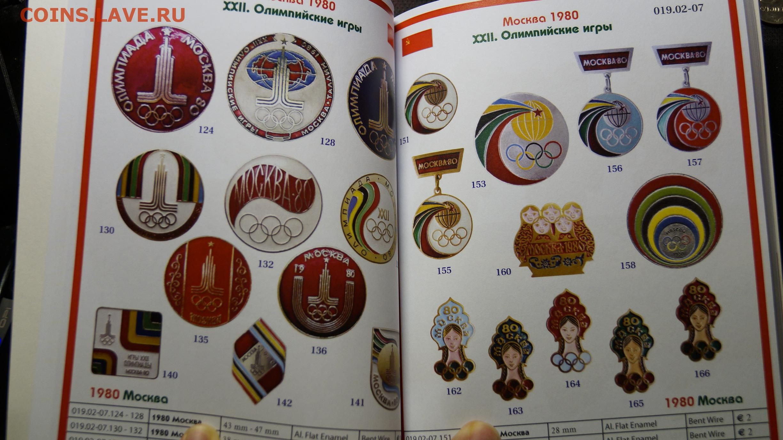 Сколько стоят значки олимпиада 80 5 копеек 1832