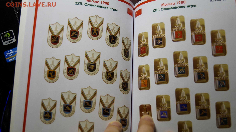 Набор значков олимпиада 80 монета 10 рублей 2016 года ржев стоимость