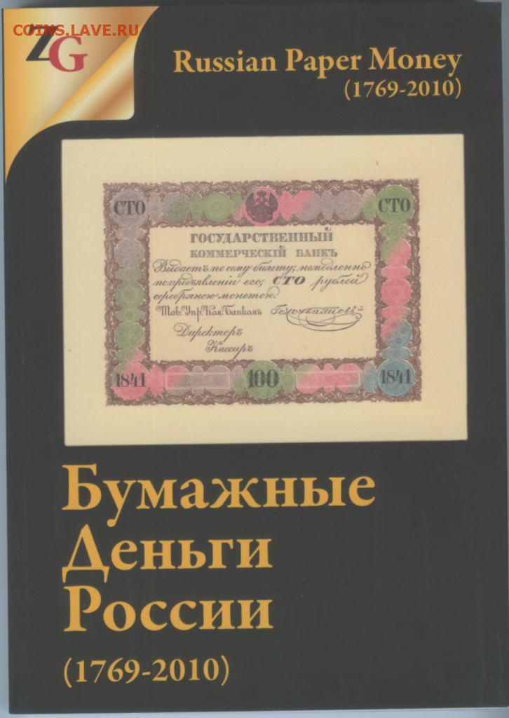 Ценник на бумажные деньги россии нумизмат биз