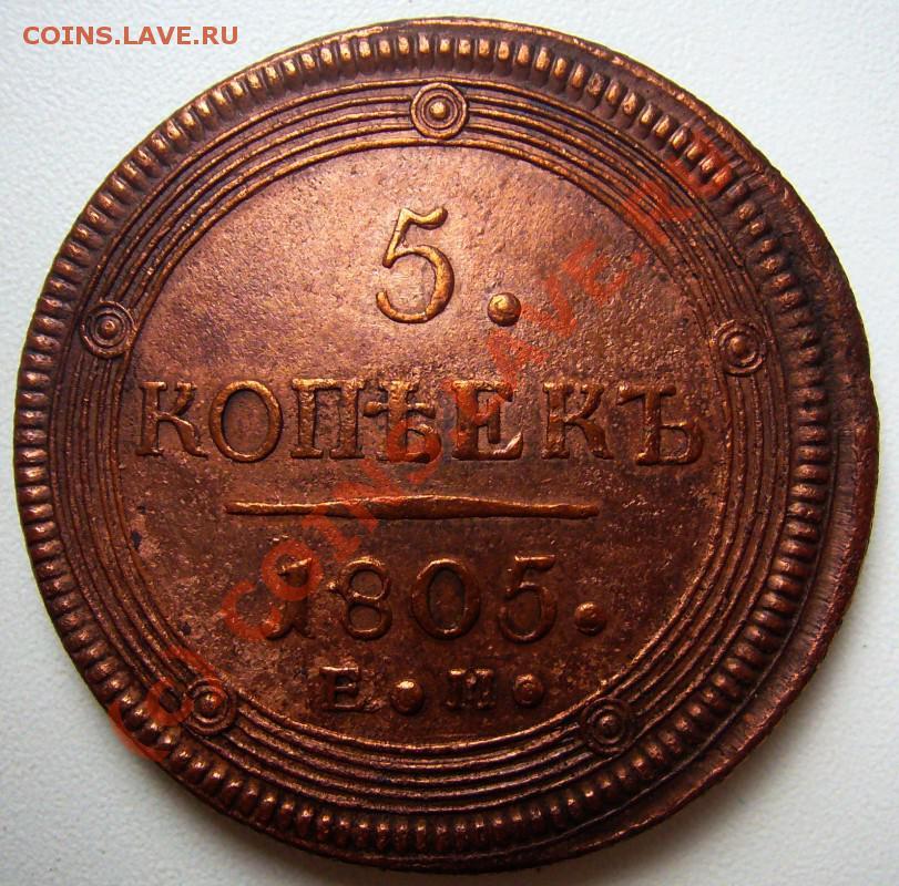 Стоимость пяти копеек 1805 года