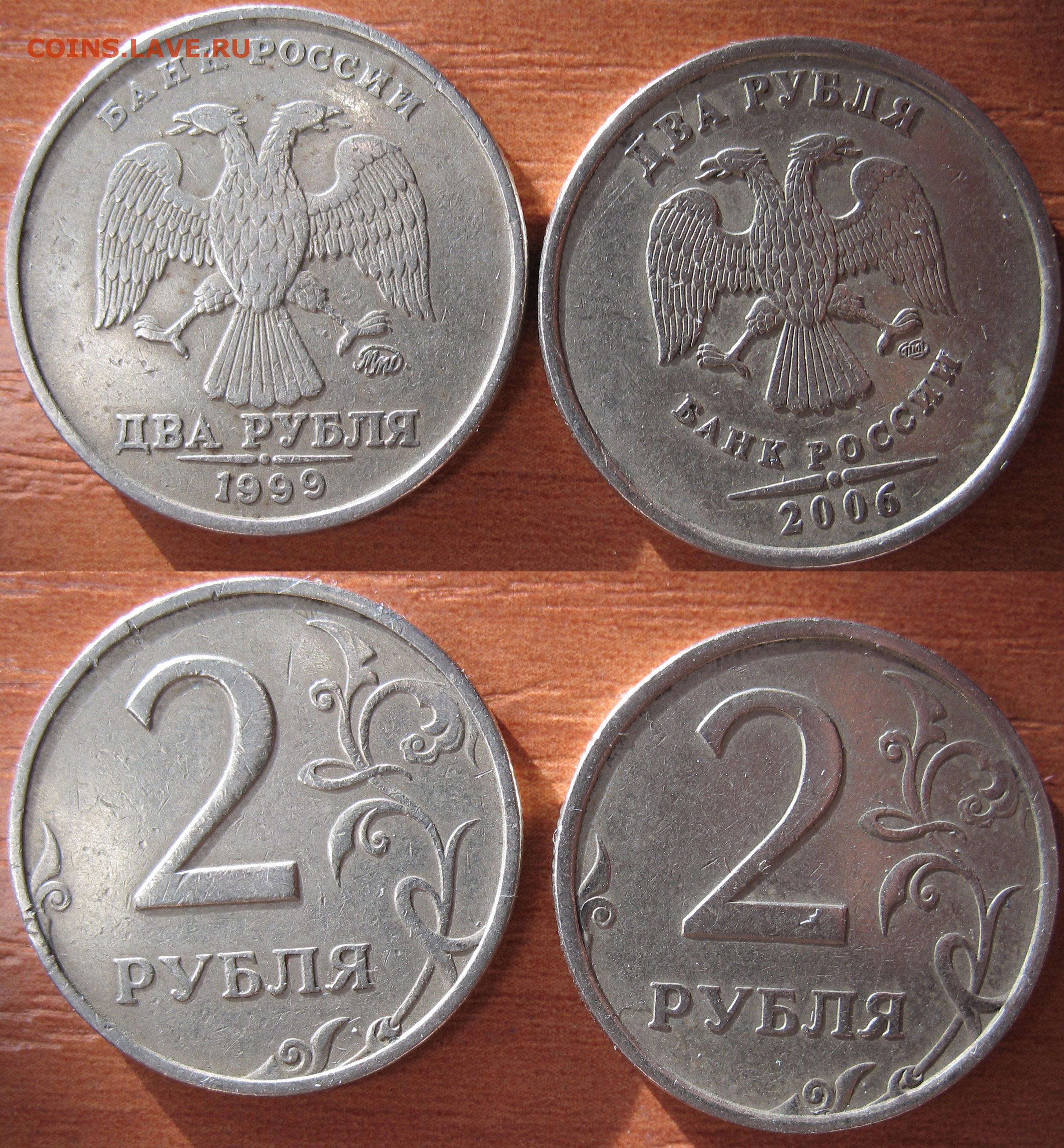 2 руб 2006 монета 1722 года два рубля цена продать