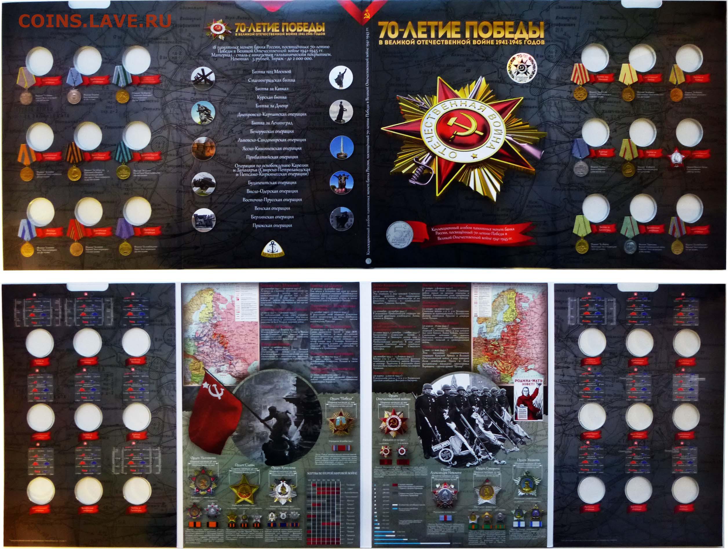 Альбонумизматико альбомы для монет валиди фашист
