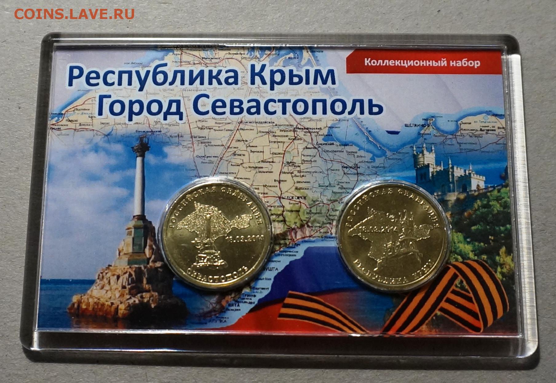 широкой монеты крым и севастополь или