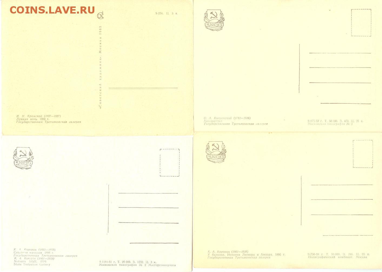 Открытки, цена на открытки издательства изогиз