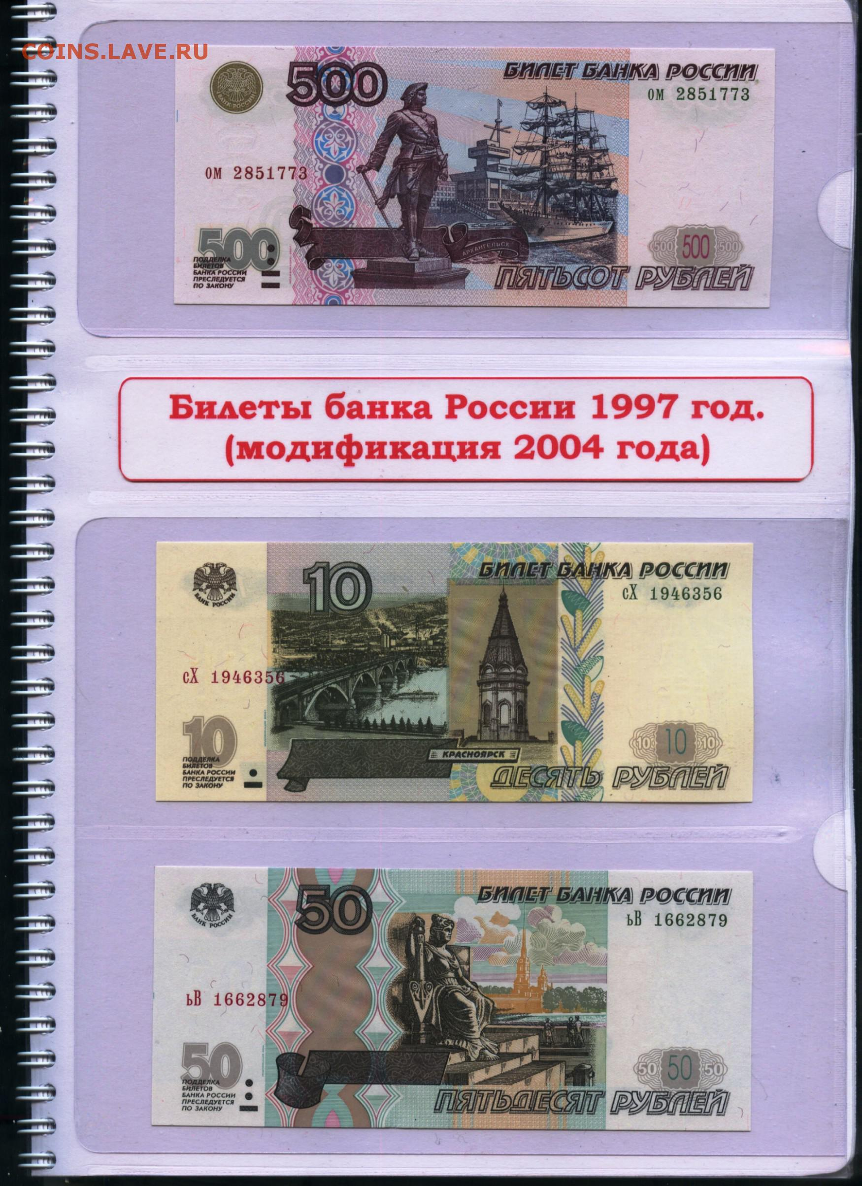 10 000 рублей купюра 1995 года цена