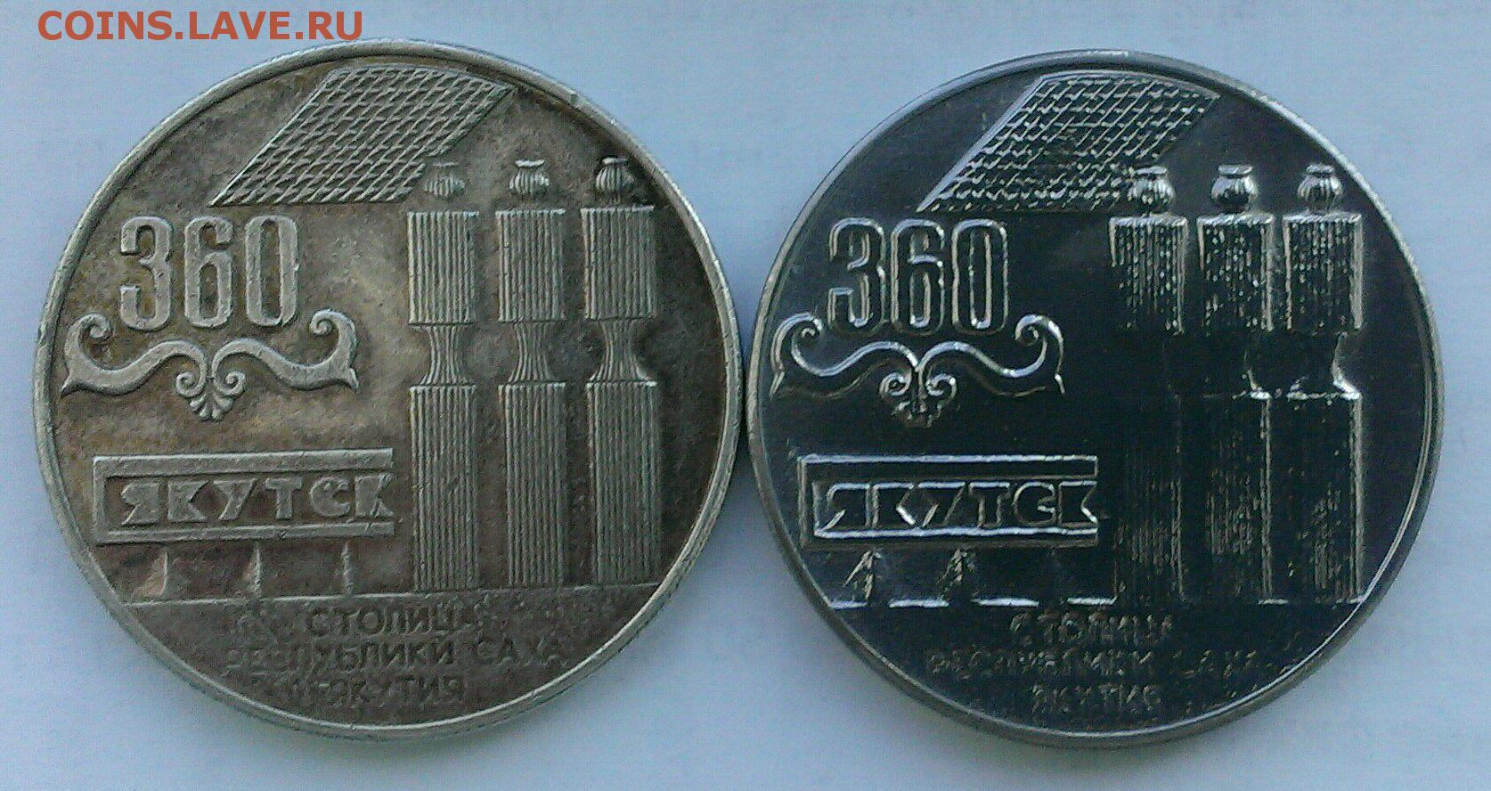 Нумизмат якутск 1 копейка 1949 года цена ссср
