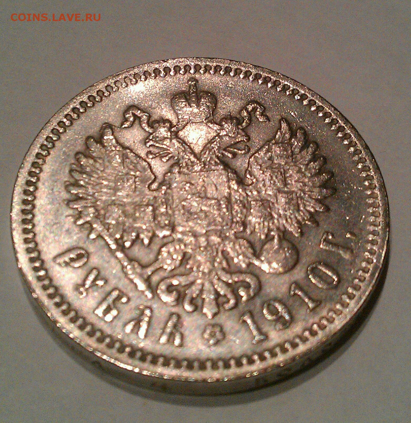 Рубль 1910 года подделка юбилейные монеты 5 рублей каталог