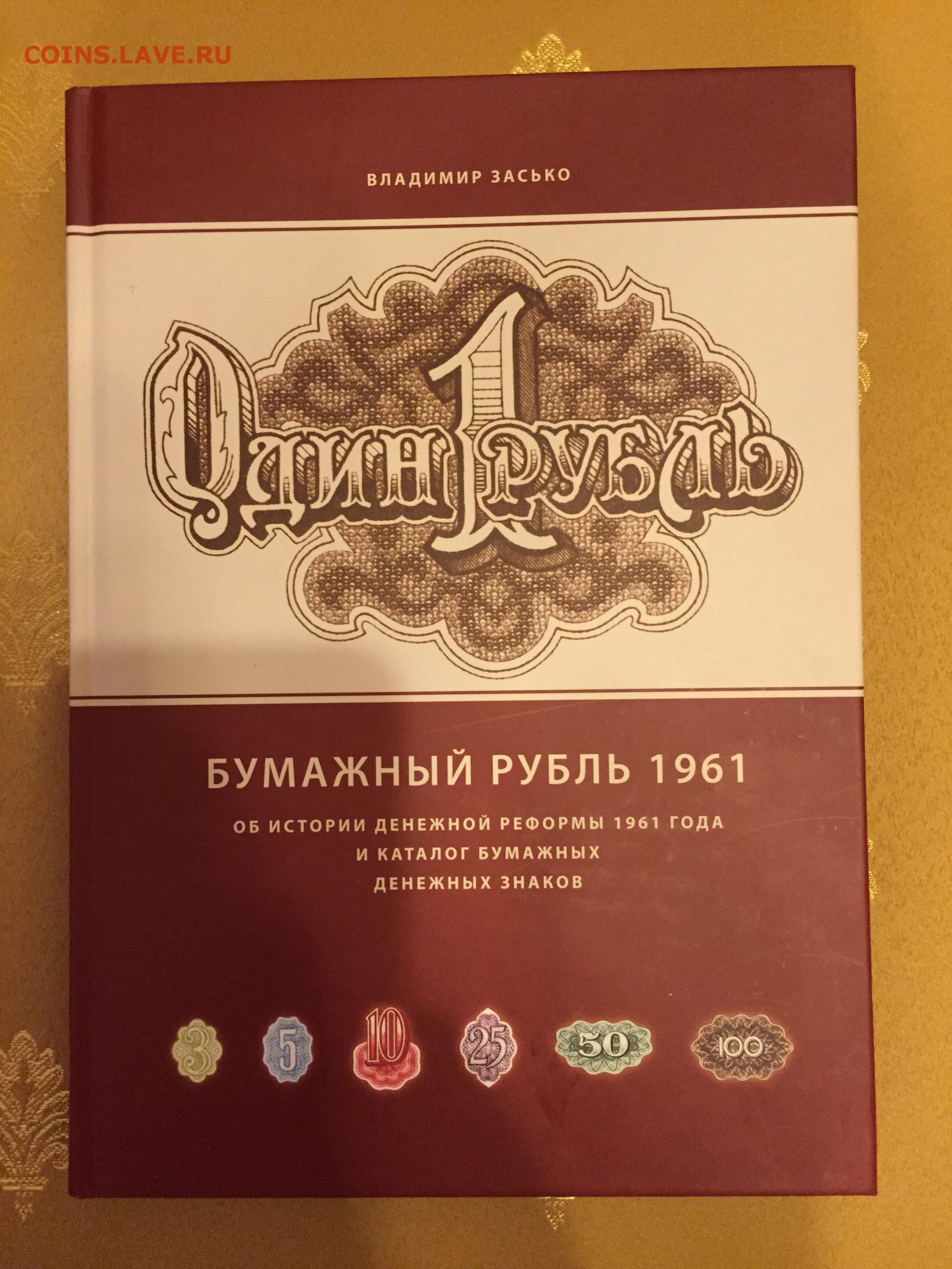 Засько бумажный рубль скачать магазин денег мира
