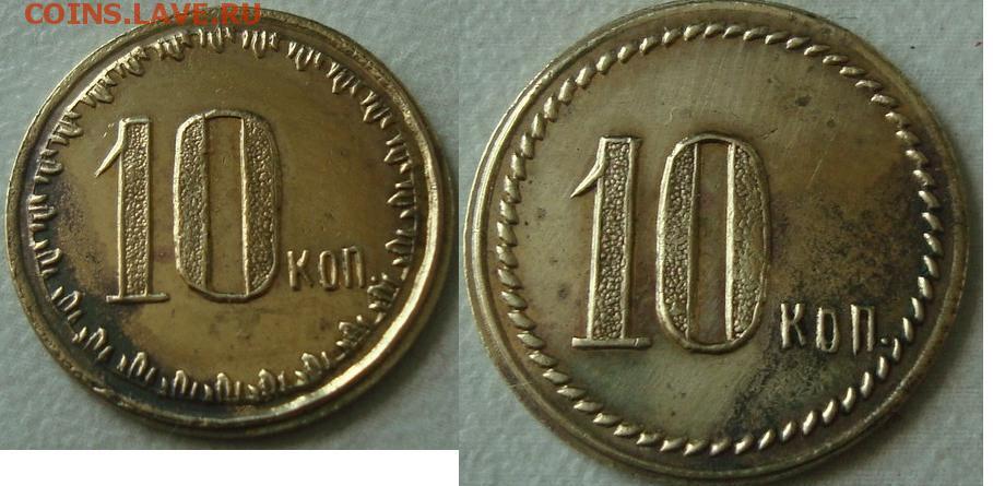 Жетон, похожий на трактирный. 10 коп. помогите опознать - монеты россии и ссср.