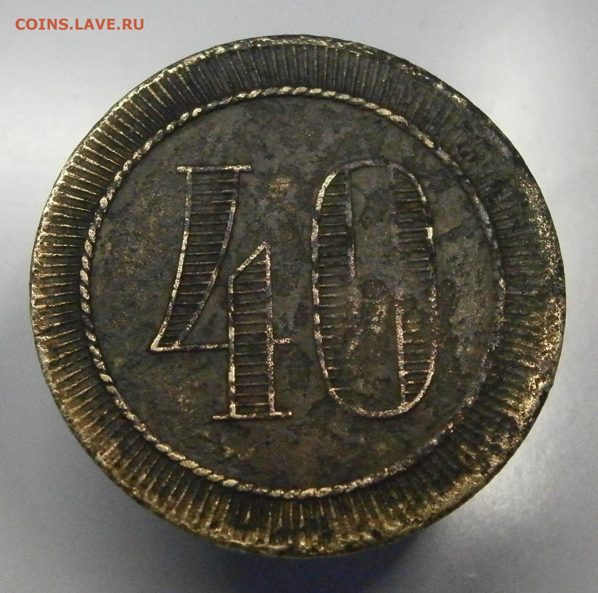 Анонимный трактирный жетон 40 коп. до 22.04. в 22-00 по мск. - монеты россии и ссср.