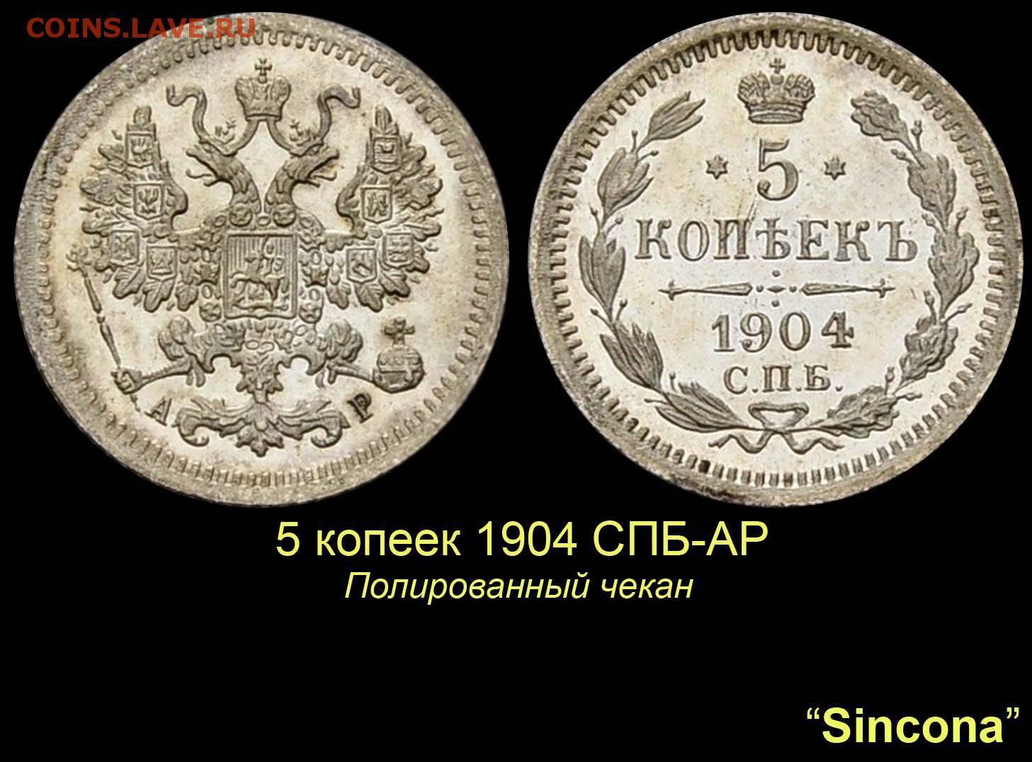 Аукцион редкие монеты 11 ноября 2017 года 3 копеек 1908 года цена
