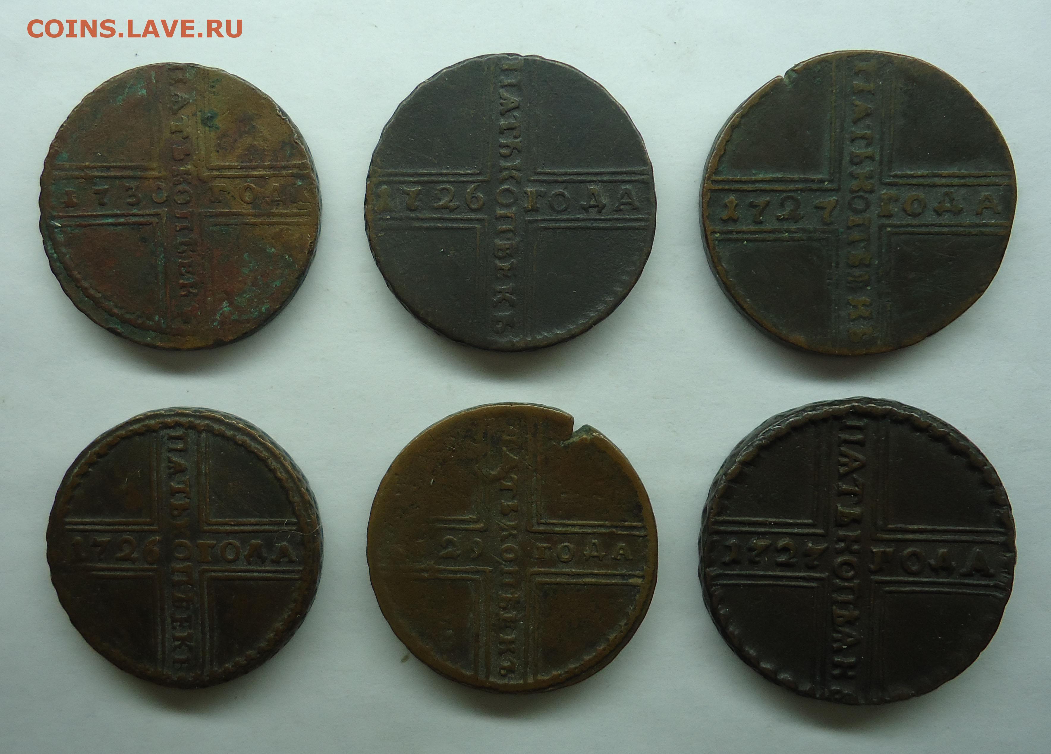 5 копеек крестовики 6 шт. оценка - монеты россии и ссср.