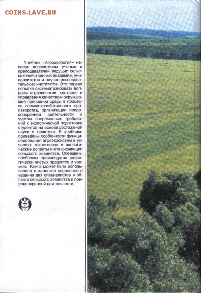 агроэкология автор черников